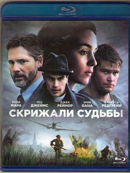Скрижали судьбы (Blu-ray) на Blu-ray