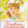 Дневник горничной (Blu-ray) на Blu-ray