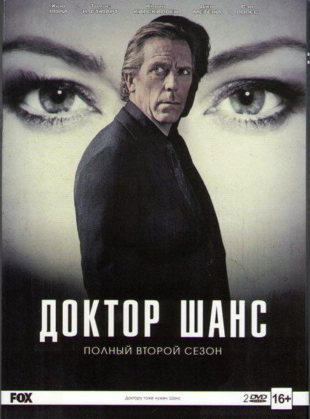 Доктор Шанс (Шанс / Чанс) 2 Сезон (10 серий) (2 DVD) на DVD