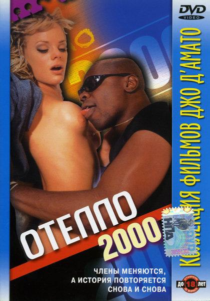 ОТЕЛЛО 2000 на DVD