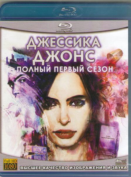 Джессика Джонс 1 Сезон (13 серий) (2 Blu-ray)