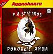 М. А. Булгаков.  Роковые яйца (аудиокнига MP3)