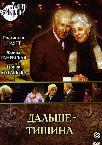 Дальше - тишина на DVD