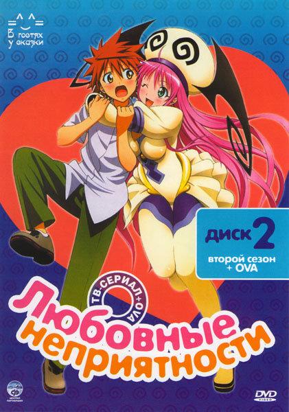 Любовные неприятности 2 Сезон (12 серий) / OVA (6 серий) на DVD