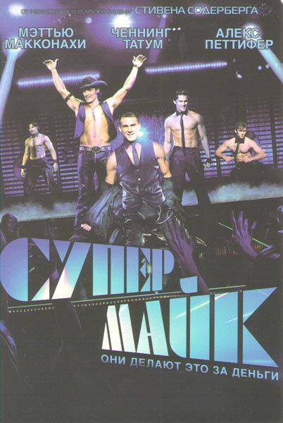 Супер Майк на DVD