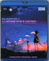 5 сантиметров в секунду (Blu-ray)
