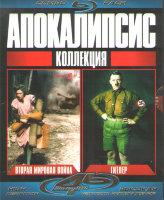 Апокалипсис Вторая мировая война Гитлер 1,2,3,4 (4 Blu-ray)