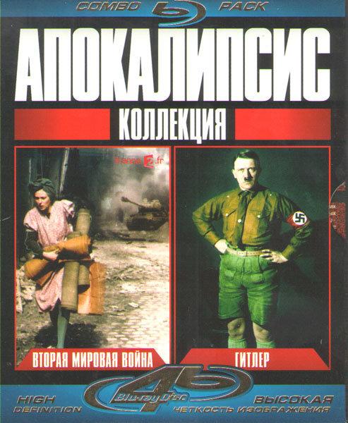 Апокалипсис Вторая мировая война Гитлер 1,2,3,4 (4 Blu-ray) на Blu-ray