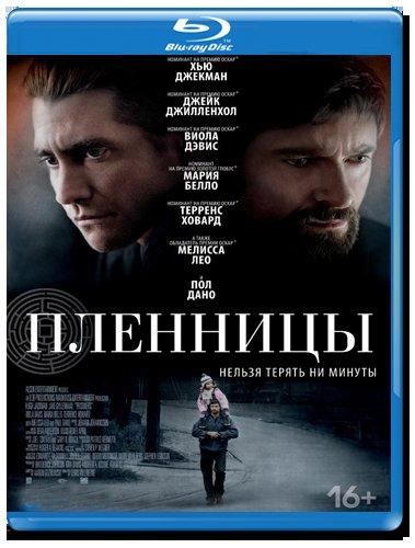 Пленницы (Blu-ray)* на Blu-ray