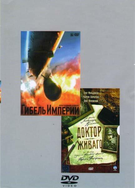 Гибель империи (10 серий) / Доктор Живаго (11 серий) на DVD