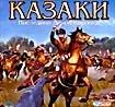 Казаки: Последний довод королей (CD-ROM)