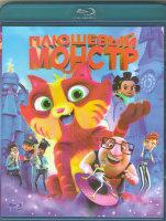 Плюшевый монстр (Blu-ray)