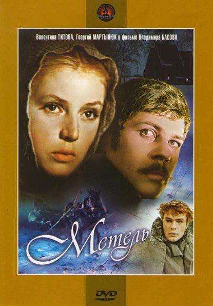 Метель на DVD
