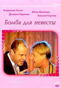 Бомба для невесты на DVD