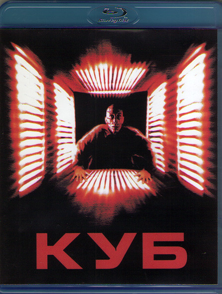 Куб (Blu-ray)* на Blu-ray