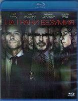 На грани безумия (Blu-ray)