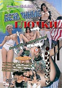 БЕЗДОННЫЕ ГЛОТКИ на DVD