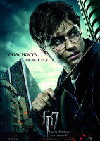 Гарри Поттер Дары смерти 1 Часть