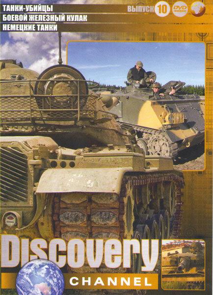 Discovery 10 Выпуск (Танки убийцы / Боевой железный кулак / Немецкие танки) на DVD