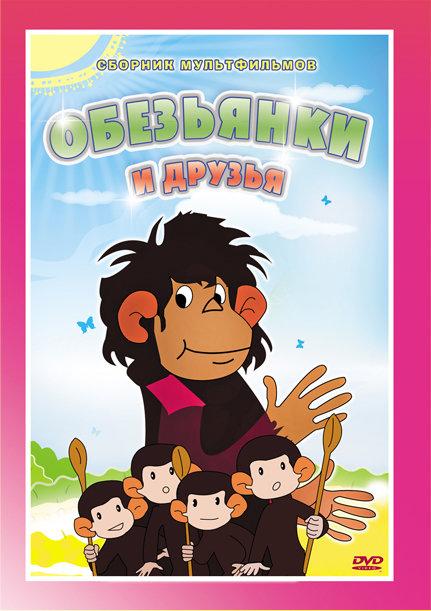 Обезьянки и друзья (10 серий) на DVD