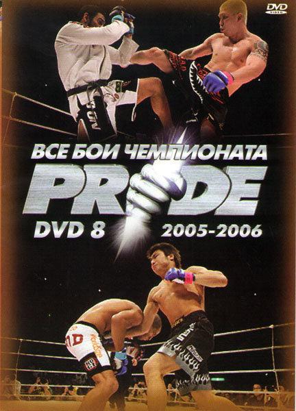 Все бои чемпионата PRIDE 2005-2006 8 диск  на DVD