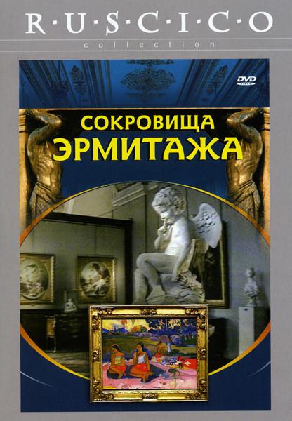 Сокровища Эрмитажа  на DVD