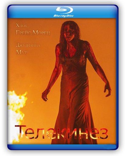 Телекинез (Blu-ray)* на Blu-ray
