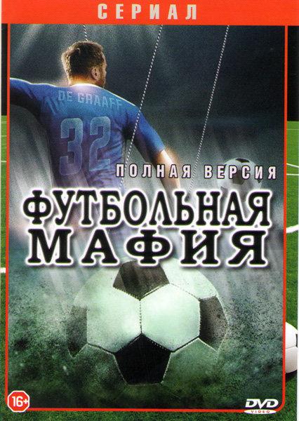 Футбольная мафия (Сговор) (8 серий) на DVD