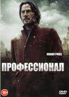 Профессионал (Сибирь)