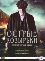 Острые козырьки (Заточенные кепки) 1 Сезон (6 серий) (2 DVD)