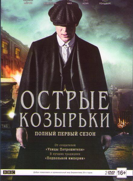 Острые козырьки (Заточенные кепки) 1 Сезон (6 серий) (2 DVD) на DVD