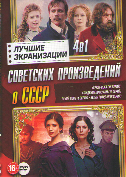 Угрюм река (16 серий) / Хождение по мукам (12 серий) / Тихий Дон (14 серий) / Белая гвардия (8 серий) на DVD