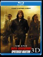 Миссия невыполнима Протокол фантом 3D (Blu-ray)