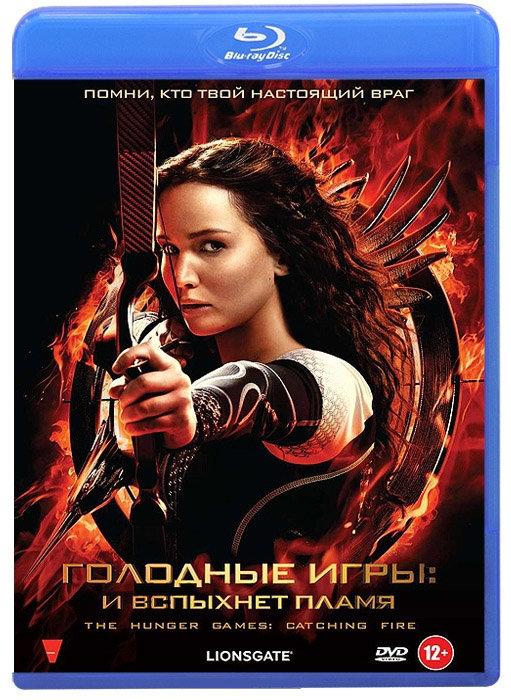 Голодные игры И вспыхнет пламя (Blu-ray)* на Blu-ray