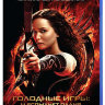 Голодные игры И вспыхнет пламя (Blu-ray)