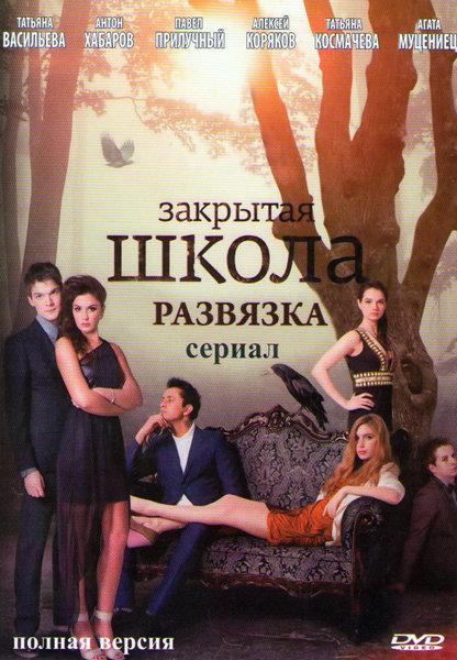 Закрытая школа 4 Сезон Выпускной (16 серий) 5 Сезон Развязка (14 серий) на DVD