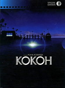 Кокон (Без полиграфии!) на DVD