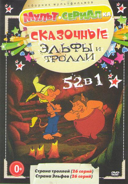 Сказочные Эльфы и Тролли (Страна троллей (26 серий) / Страна эльфов (26 серий)) на DVD