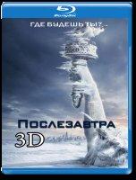 Послезавтра 3D+2D (Blu-ray 50GB)