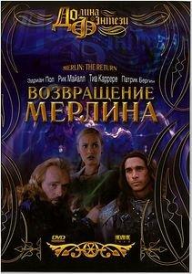Возвращение Мерлина  на DVD