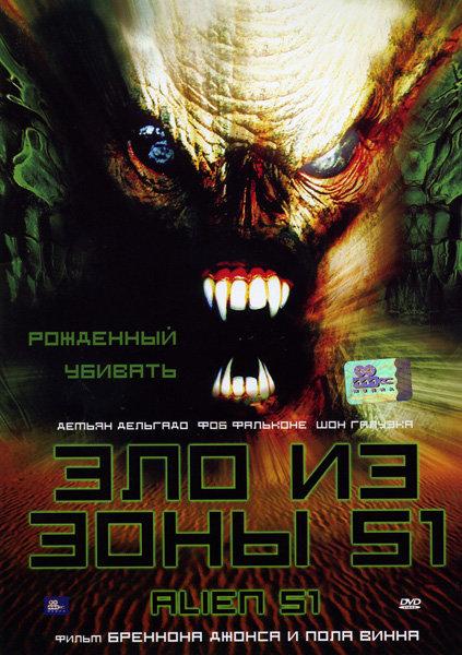 Зло из зоны 51 на DVD