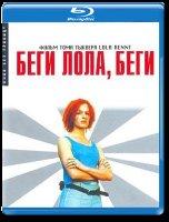 Беги Лола Беги (Blu-ray)*