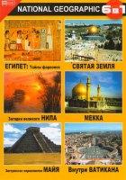 ЕГИПЕТ (Тайны фараонов / Загадки великого Нила / Затерянное королевство Майя / Святая Земля / Мекка / Внутри Ватикана)