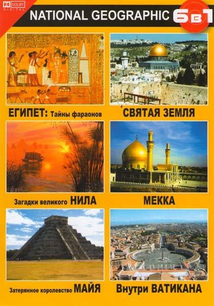 ЕГИПЕТ (Тайны фараонов / Загадки великого Нила / Затерянное королевство Майя / Святая Земля / Мекка / Внутри Ватикана) на DVD