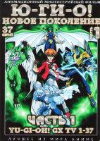 Югио Новое поколение 1 Часть (37 серий) (2 DVD)