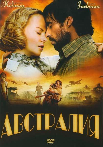 Австралия / Ромео + Джульетта (2 DVD) на DVD