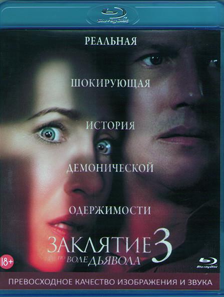Заклятие 3 По воле дьявола (Blu-ray)* на Blu-ray