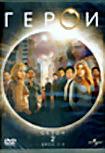 Герои. Сезон 2. Диск 1-3 (3 DVD)