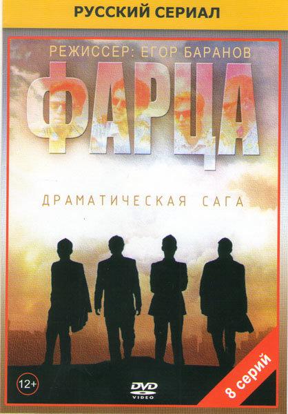 Фарца (8 серий) (2 DVD) на DVD