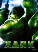 Халк (2 DVD) (Позитив-мультимедиа)